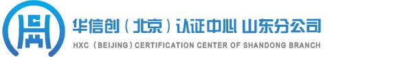 华信创(北京)认证中心有限公司山东分公司LOGO