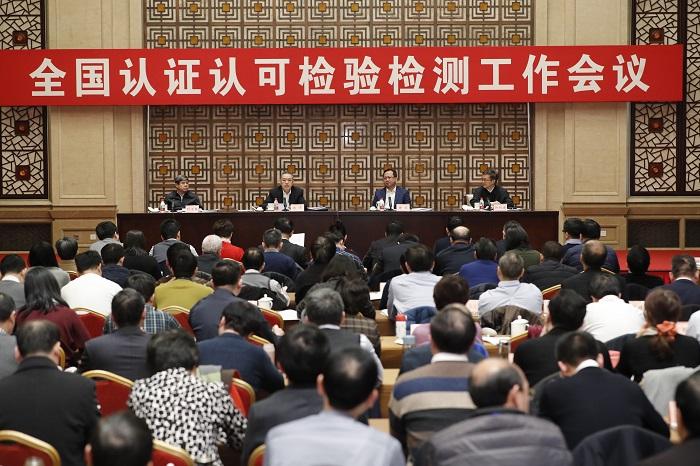 2019年全国竞技宝官网认可检验检测工作会议在京召开